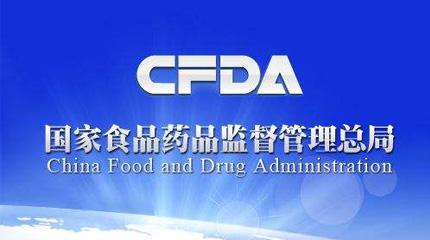 国家食品药品监督管理总局发布2013年度药品审评报告
