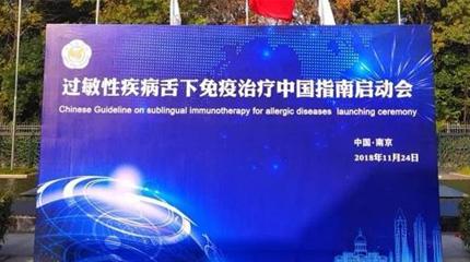 过敏性疾病舌下免疫治疗中国指南(英文版)在南京正式启动!_健康报网