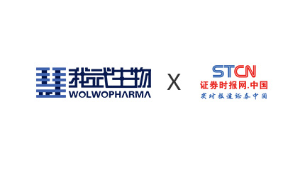 BOB体育网站生物董事长胡赓熙:脱敏市场布局基本完成 将发力干细胞领域